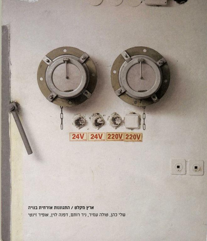 Safe Haven - Exhibition Catalog
